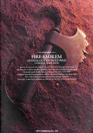 SFC  ファイアーエムブレム 聖戦の系譜 完全攻略ガイドブック