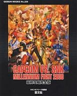 CAPCOM VS. SNK MILLENNIUM FIGHT 2000 最終攻略完全版