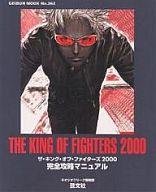ザ・キング・オブ・ファイターズ2000 完全攻略マニュアル