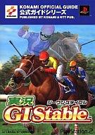 PS2  実況G1ステイブル 公式ガイド