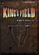 PS2  キングスフィールド4 オフィシャル攻略ガイド