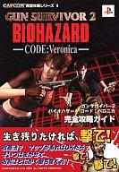 PS2 2ガンサバイバー 完全攻略ガイド