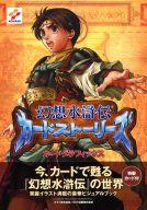 GBA  幻想水滸伝カードストーリズ カードグラフィックス