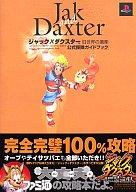 PS2 ジャックXダグスター 公式探検ガイドブック