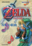 N64  ゼルダの伝説 時のオカリナ 攻略の組曲