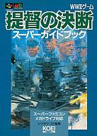 SFC/MD  提督の決断 スーパーガイドブック