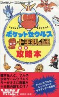 FC  ポケットザウルス 十王剣の謎 完全攻略本