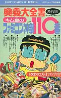 FC ファミコン神拳奥義大全書 特別編 キム皇のファミコン110番