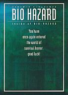 バイオハザード パーフェクトガイド Inside of Bio-hazard