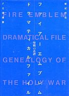 SFC  ファイアーエムブレム 聖戦の系譜 ドラマティカルファイル