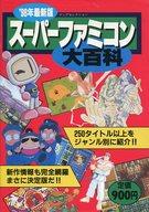 実業之日本 SFC 98年最新版 SFC大百科