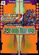 MF WS スーパーロボット大戦COMPACT2 第2部:宇宙激震篇攻略聖典
