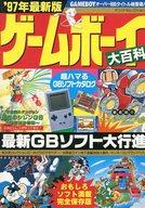 '97 最新版 ゲームボーイ大百科