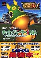 PS2  ギャロップレーサー6-Revolution-の達人 公式パーフェクトガイド