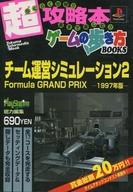 PS  チーム運営シミュレーション2 Formula GRAND PRIX~1997年版~