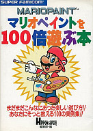 JICC SFC マリオペイントを100倍遊ぶ本