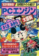 '93年最新版 PCエンジン大百科