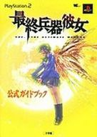 PS2  最終兵器彼女 公式ガイドブック