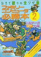 JICC ファミリーコンピュータ必勝本2