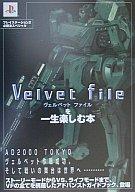 PS2  Velvet fileを一生楽しむ本