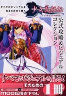 PS2  少女義経伝 公式攻略&ビジュアルコレクション