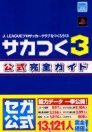 PS2  J.LEAGUEプロサッカークラブをつくろう!3 サカつく3 公式完全ガイド