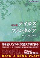 GBA  テイルズ オブ ファンタジア オフィシャルガイドブック