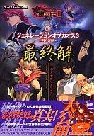 PS2  ジェネレーションオブカオス3~時の封印~ 最終解(ファイナルリアライズ)