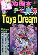 超攻略本 ゲームの歩き方BOOKS Toys Dream トイズドリーム