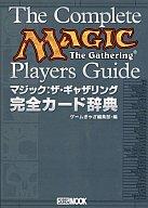 マジック ザ ギャザリング 完全カード辞典
