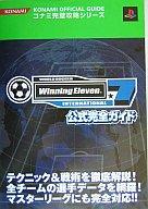 PS2  ワールドサッカーウイニングイレブン7インターナショナル 公式完全ガイド