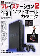 最新版 プレイステーション2 ソフトオールカタログ