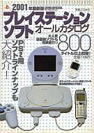 2001年最新版 プレイステーション ソフトオールカタログ