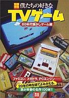 僕たちの好きなTVゲーム 80年代懐かしゲーム編