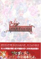 PS2  ロマンシング サガ~ミンストレルソング~ パーフェクトガイド