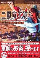 三国志大戦 必勝戦術講義 講談社ゲームBOOKS