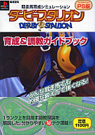 PS  ダービースタリオン 育成&調教ガイドブック