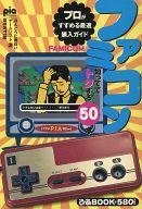 ファミコン ほんとうに面白いゲームソフト2 BEST100