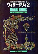 PC  ウィザードリィ2 ハンドブック