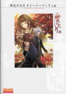 PS2  緋色の欠片 ストーリーブック 上巻