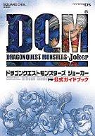 NDS  ドラゴンクエストモンスターズ ジョーカー 公式ガイドブック