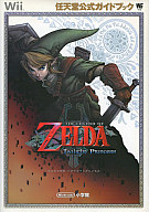 Wii ゼルダの伝説 トワイライトプリンセス 任天堂公式ガイドブック