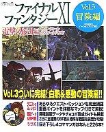 PS2 ファイナルファンタジー11 電撃の旅団編 ヴァナ・ディール公式ワールドガイド Vol.3 冒険編