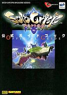 SS ソロ・クライシス 公式ガイドブック