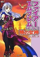 Wii ファイアーエムブレム 暁の女神