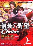 PS2/PC 信長の野望 Online 破天の章 オフィシャルガイド 上