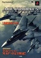 PS2 エースコンバット5 ジ・アンサング・ウォー 公式ガイドブック