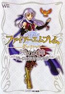Wii ファイアーエンブレム 暁の女神 パーフェクトガイドブック