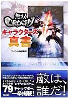 PS2 無双OROCHI キャラクターズ真書