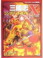 PS2 三國志X コンプリートガイド 上